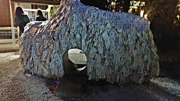 縁切り縁結び碑の穴