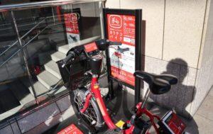 自転車シェアリングの料金