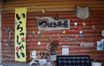 つばき茶屋