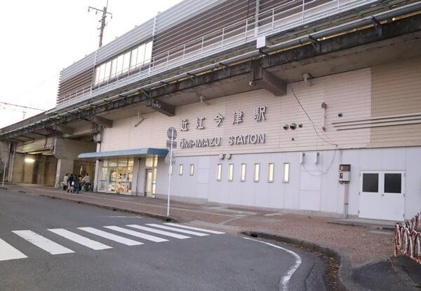JR近江今津駅