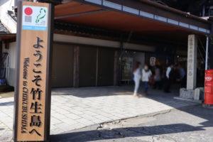 竹生島の入口