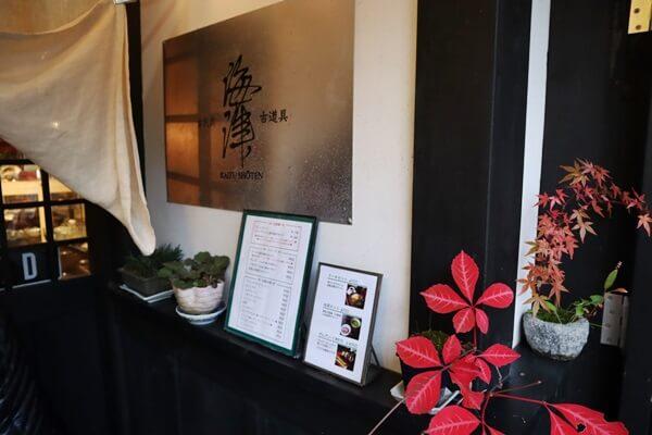 古道具 海津の入口