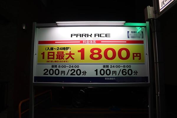 最大料金:1800円