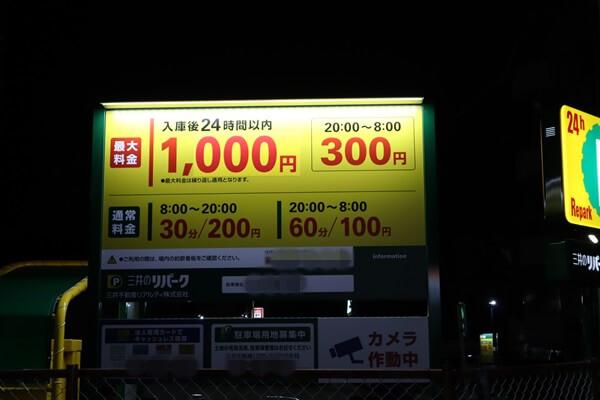 1日最大で1000円