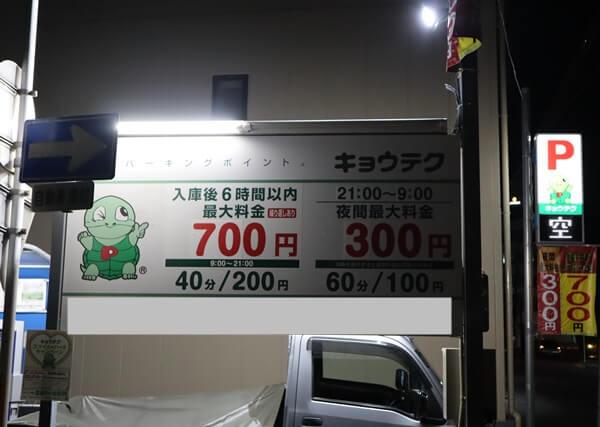 1日最大で700円