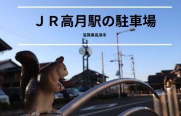 JR高月駅の駐車場