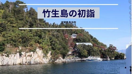 竹生島の初詣