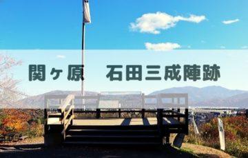 笹尾山の石田三成陣跡