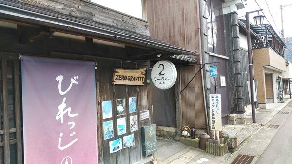 高島のワニカフェ