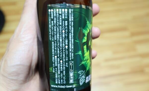 森閑のペールエールの瓶