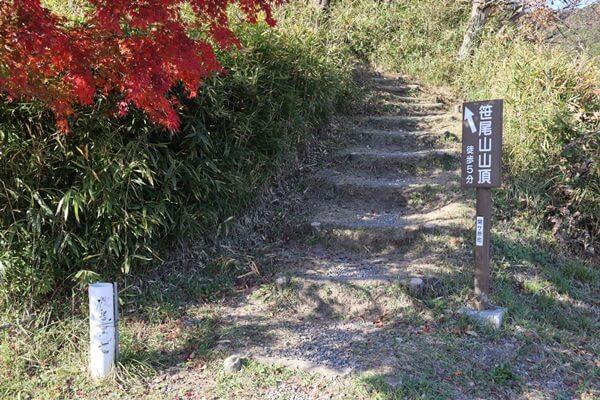 笹尾山の登り方