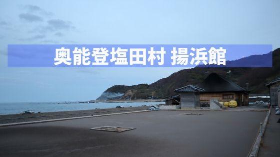奥能登塩田村