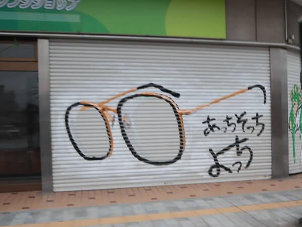 よっちのメガネ