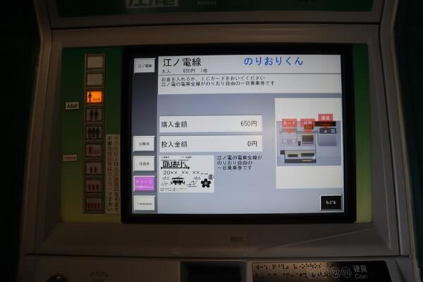 江ノ電の切符売場