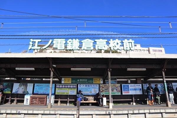 鎌倉高校駅