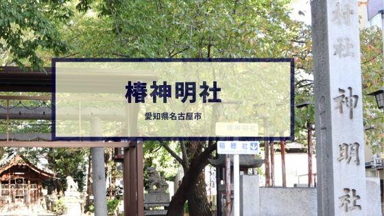 名古屋の椿神明社