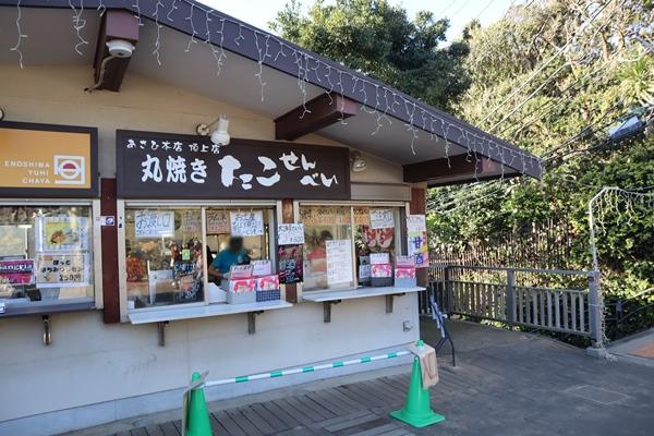 あさひ本店 江の島頂上店の外観