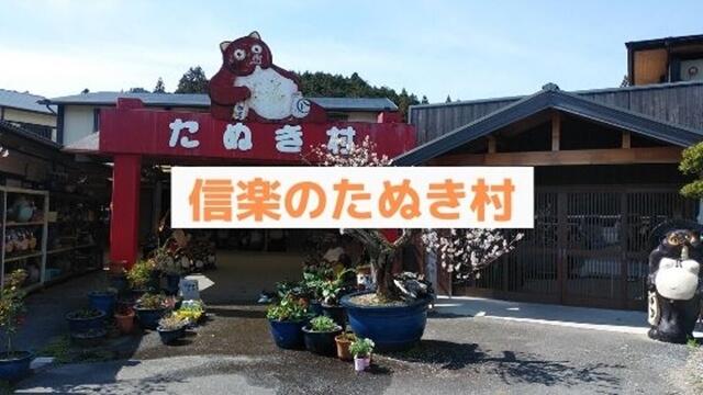 信楽陶苑たぬき村