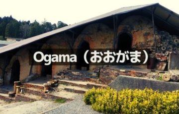 Ogama(おおがま)