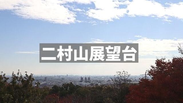 二村山展望台