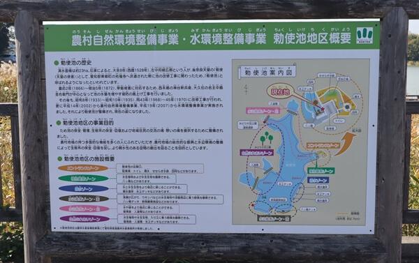 勅使水辺公園