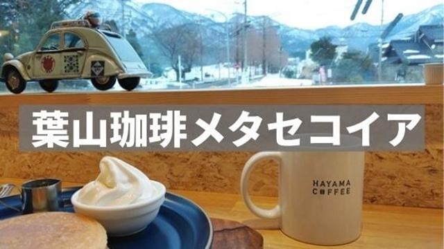 葉山コーヒー