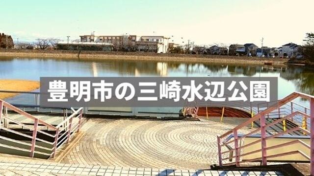 豊明市の三崎水辺公園
