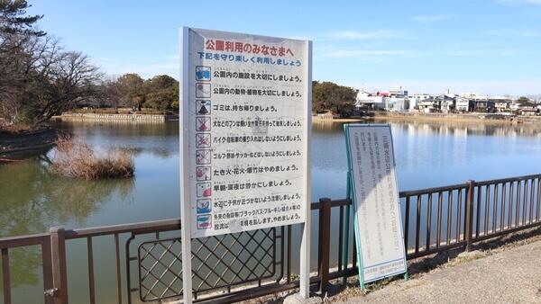 三崎水辺公園の看板